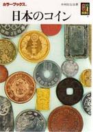 <<趣味・雑学>> 日本のコイン / 中村佐伝治