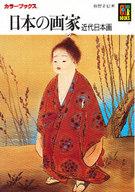 <<日本文学>> 日本の画家 近代日本画 / 細野正信
