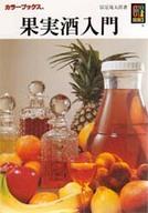 <<生活・暮らし>> 果実酒入門 / 信定滝太郎