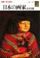 <<日本文学>> 日本の画家 近代洋画 / 原田実