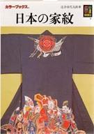 <<宗教・哲学・自己啓発>> 日本の家紋 正 / 辻合喜代太郎