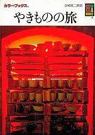 <<芸術・アート>> やきものの旅 / 宮崎修二朗