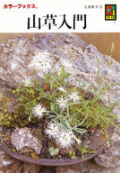 <<科学・自然>> 山草入門 / 太田萬里