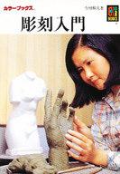 <<芸術・アート>> 彫刻入門 / 今村輝久