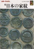 <<宗教・哲学・自己啓発>> 続 日本の家紋 / 辻合喜代太郎