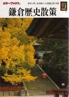 <<宗教・哲学・自己啓発>> 鎌倉歴史散策 / 安田三郎