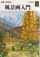 <<芸術・アート>> 風景画入門 / 中村善策
