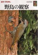 <<科学・自然>> 野鳥の観察 / 浅見明博