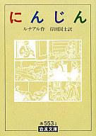 <<海外文学>> にんじん / ルナアル