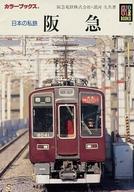 <<趣味・雑学>> 日本の私鉄 阪急 / 諸河久