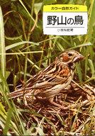 <<科学・自然>> 野山の鳥 / 小林桂助