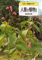 <<科学・自然>> 人里の植物 2 / 長田武正