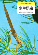 <<科学・自然>> 水生昆虫 / 津田松苗