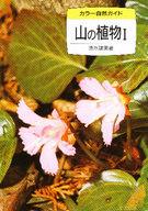 <<科学・自然>> 山の植物 1 / 清水建美