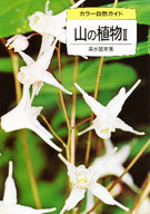 <<科学・自然>> 山の植物 2 / 清水建美