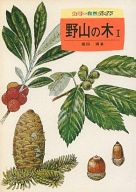 <<日本文学>> 野山の木 1 / 堀田満
