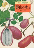 <<植物学>> 野山の木 2