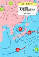 <<科学・自然>> 天気図の見かた / 岡林一夫