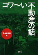 <<日本文学>> コワ~い不動産の話 / 宝島編集部