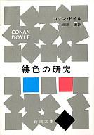 <<海外ミステリー>> 緋色の研究-シャーロック・ホームズシリーズ- / アーサー・コナン・ドイル