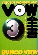 <<日本文学>> VOW全書3 まちのヘンなもの大カタログ / 宝島編集部