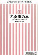 <<日本文学>> 乙女座の本 宝島星座ブックス / 門馬寛明