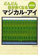 <<日本文学>> マジカル・アイMINI / 徳永貴久