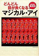 <<日本文学>> マジカル・アイMINI RED / 徳永貴久
