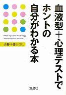 <<日本文学>> 血液型+心理テストでホントの自分がわかる / 小野十傳