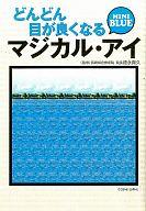<<日本文学>> マジカル・アイ MINI BLUE / 徳永貴久
