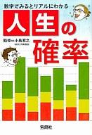 <<日本文学>> 数字でみるとリアルにわかる 人生の確率 / 小島寛之