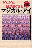 <<日本文学>> マジカル・アイ MINI PINK / 徳永貴久