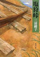 <<日本文学>> 塩狩峠 / 三浦綾子