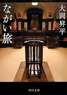 <<日本文学>> ながい旅 / 大岡昇平