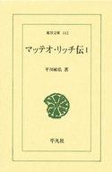 <<日本文学>> マッテオ・リッチ伝 1 / 平川祐弘