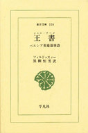 <<海外文学>> 王書 / アブール・カースイム