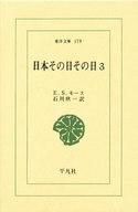 <<海外文学>> 日本その日その日 3 / エドワード・シルヴェスター・モース