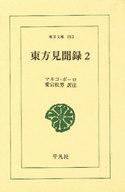 <<海外文学>> 東方見聞録 2 / マルコ・ポーロ