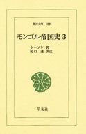 <<海外文学>> モンゴル帝国史 3 / ドーソン