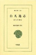 <<日本文学>> 白凡逸志 / 金九