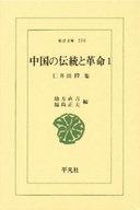 <<日本文学>> 中国の伝統と革命 1 / 仁井田陞