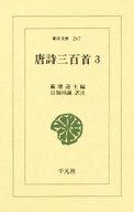 <<日本文学>> 唐詩三百首 3 / コウ塘退士