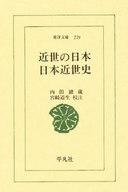 <<日本文学>> 近世の日本・日本近世史 / 内田銀蔵