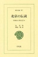 <<日本文学>> 北京の伝説 / 金受申