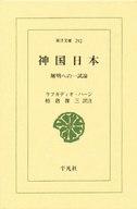 <<海外文学>> 神国日本 / ラフカディオ・ハーン