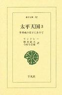 <<海外文学>> 太平天国 3 / リンドレー