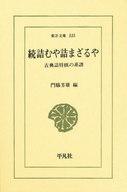 <<日本文学>> 詰むや詰まざるや 続 / 門脇芳雄