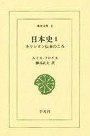 <<海外文学>> 日本史 1 / ルイス・フロイス