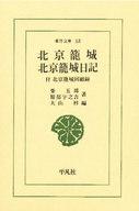 <<日本文学>> 北京篭城 / 柴五郎