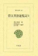<<日本文学>> 菅江真澄遊覧記 2 / 菅江真澄